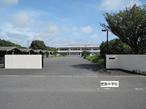 鹿島中学校700m(周辺)
