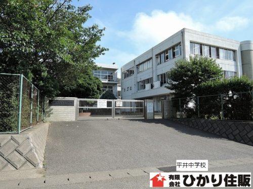 平井中学校(周辺)