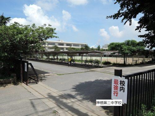 神栖第2中学校