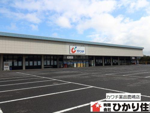 カワチ薬品鹿嶋店(周辺)