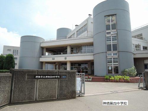 神栖第4中学校
